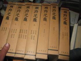 册府元龟 第6-12册   7本合售 1982一版2印