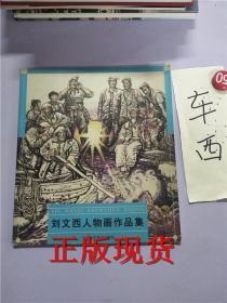正版现货!刘文西人物画作品集 刘文西绘【实物拍摄】库存九成