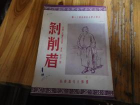 剥削者(巴尔扎克名作,1951年初版,古典文学名著选译第十三种)