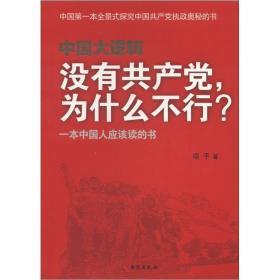 中国大逻辑:没有共产党为什么不行