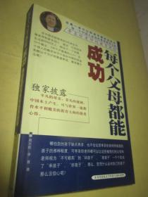 每个父母都能成功--李圣珍老师的教育胜经(大32开)