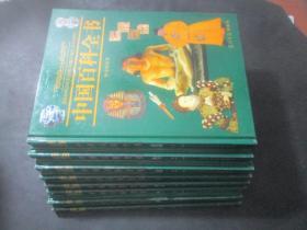 中国百科全书(1-8)全八册 彩图版