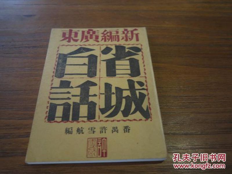 《 新编广东省城白话》      此书为方便华侨对广东粤语的认识而编  为后来的80年代末的复制本.