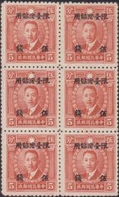 【民国邮票台普2-2香港商务版烈士限台湾贴用改值邮票6方联】
