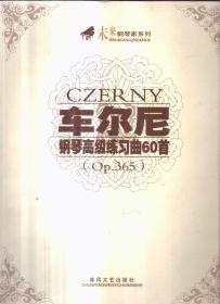 车尔尼钢琴高级练习曲60首(Op.365)