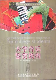 大学音乐鉴赏教程(带盘)