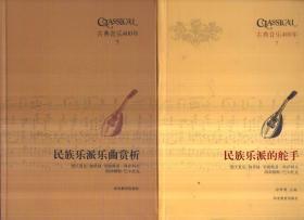 古典音乐400年 民族乐派的舵手、民族乐派乐曲赏析(全二册 精装)