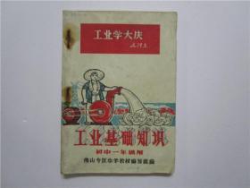 1969仟第一版 佛山专区中学暂用课本 工业基础知识 初中一年级用 (有主席彩照)