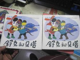 彩色卡通片连环画:《舒克和贝塔》上下册 品如图