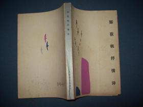 邹荻帆抒情诗-83年一版一印