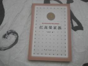 百年百種優秀中國文學圖書:紅高粱家族(庫存未閱)