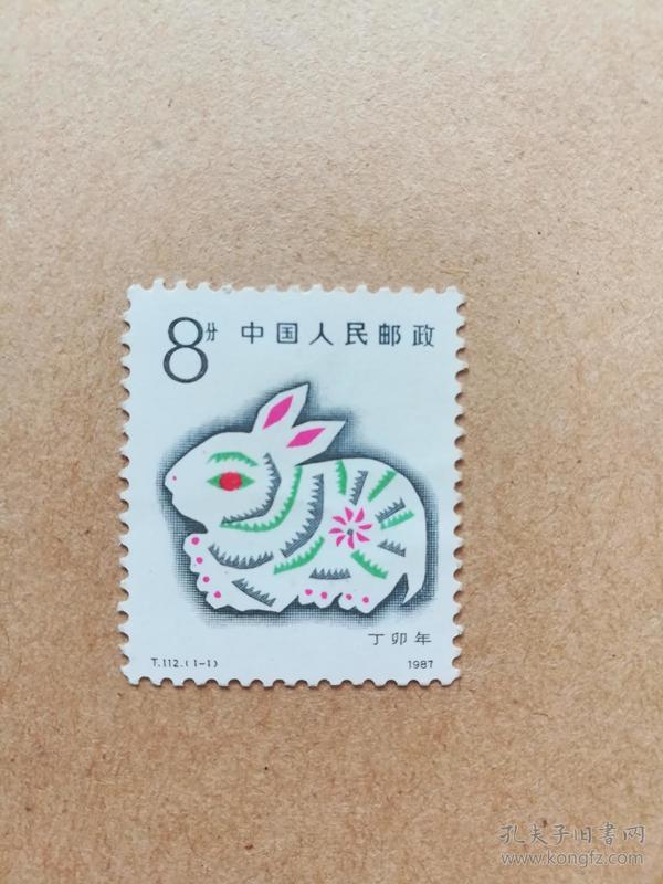 T112 丁卯年(兔票)(甲-6)