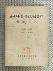 成都中医学院图书馆馆藏目录 1956-1986 医药、卫生分册