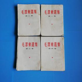 毛泽东选集 第1-4卷 1966年改横排本哈尔滨第一次印刷