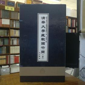 清华大学藏战国竹简(壹)一函两册