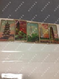 民国解放初烟牌小画片《著名的宝塔》5张,香烟牌子,烟卡,小画片,图片实拍。