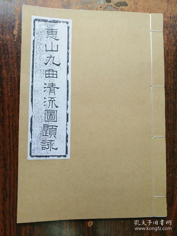 惠山九曲清流图题咏【民国版复印、线装】