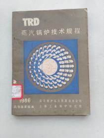 TRD蒸汽锅炉技术规程  (西德国家标准 1986版)