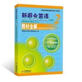 新概念英语配套教辅讲练测·系列图书·新概念英语(2):教材全解(新概念英语学习必备)