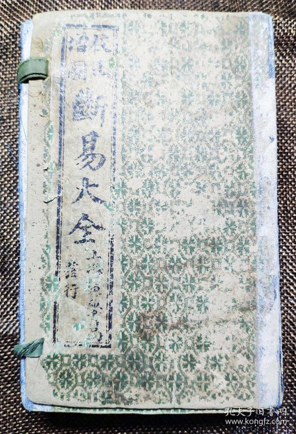 92912民国稀缺,袖珍古本《断易大全》一函四册全!保存完好,封皮加厚!
