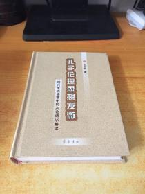 孔子伦理思想发微:现代生活语境中的《论语》解读