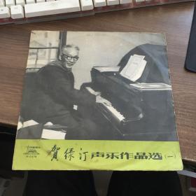 1979年黑胶唱片:贺绿汀声乐作品选(一)