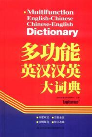 多功能英汉汉英大词典