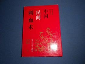 中国民间刺血术-精装92年一版一印