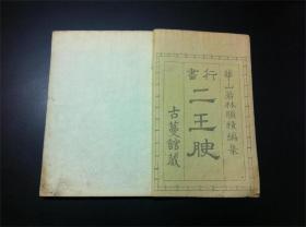 1804年 和刻本《二王腴》 摹刻二王法帖 6冊全