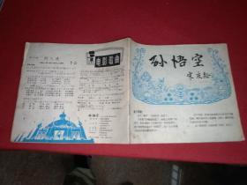 孙悟空1980.1(总第一期)早期儿童读物连环画