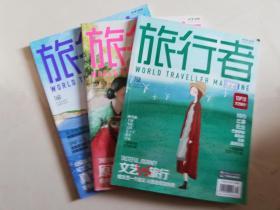 旅行者2014.10、11、12 总第158、159、160期 (三册合售)