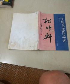 江鸟书法作品选----沈鸿根著---1994年一版一印