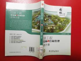 园林工程招投标与合同管理便携手册