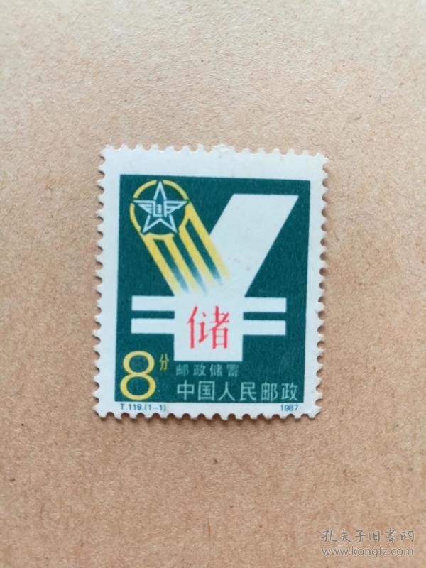 T119 邮政储蓄(甲-6)