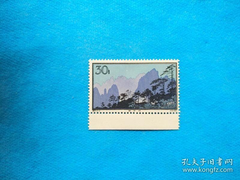 特57 黄山30分 1枚边纸  筋票(新邮票)