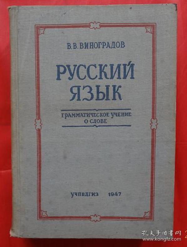 PYCCKNÑ R3bIK  16开国内影印