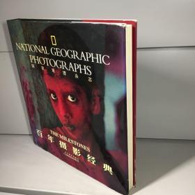 家地理杂志:百年摄影经典 (精装)【一版一印 95品+++ 内页干净 实图拍摄 看图下单 收藏佳品】