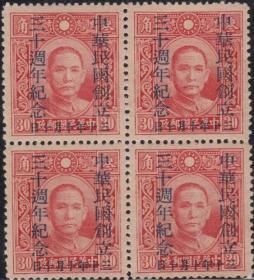 【民国邮票纪13 中华民国创立30周年纪念邮票13-9四方联】