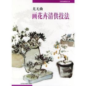 正版库存 名家绘画技法丛书  尤无曲画花卉清供技法