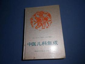 中医儿科集成-精装91年一版一印