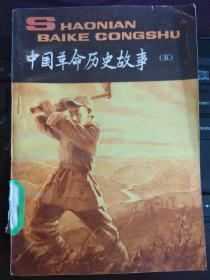 少年百科丛书:中国革命历史故事(五)