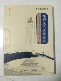 邯郸成语典故读本(汉英对照)