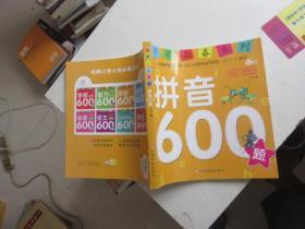 学前必备系列:拼音600题  书脊少有破损