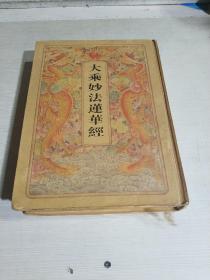 大乘妙法莲华经(一版一印)