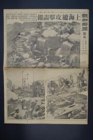 侵华史料《报知新闻》 报纸号外 1932年2月6日 第一次上海事变一二八事变淞沪抗战 日军装甲车队的总攻击上海北站附近的日军第一战线日军坦克日军火葬等图片英美法意对日本最后通牒 日军抵抗吉林自卫军