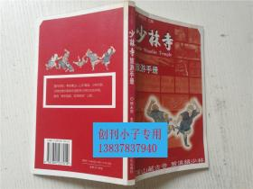 少林寺旅游手册  释永信  主编  宗教文化出版社