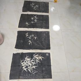 郑板桥 竹子四条屏(63cm.45cm) 。拓片如图发货
