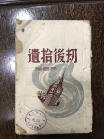 1945年再版 学艺出版社印行 茅盾著《劫后拾遗》,土纸版 缺封底