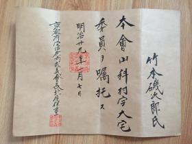 1896年日本宇治郡尚武议会长北原保重颁发《本会山科村大宅委员嘱托状》一张
