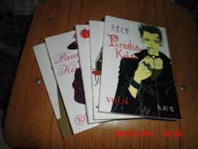 日本漫画---天堂之吻(1-5完结  全5册)